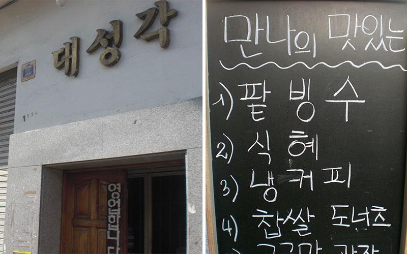 curiositats de buenos aires barri coreà