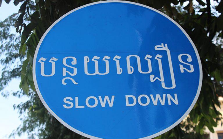 Cambodja amb pressupost motxiller